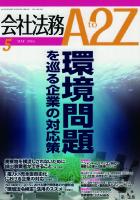 会社法務AtoZ 5月号